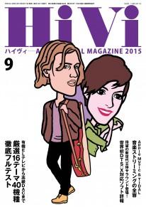 HiVi2015年9月号表紙