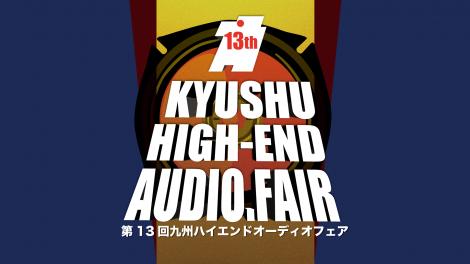 13th_fair_logo