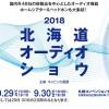 北海道Audioshow2018